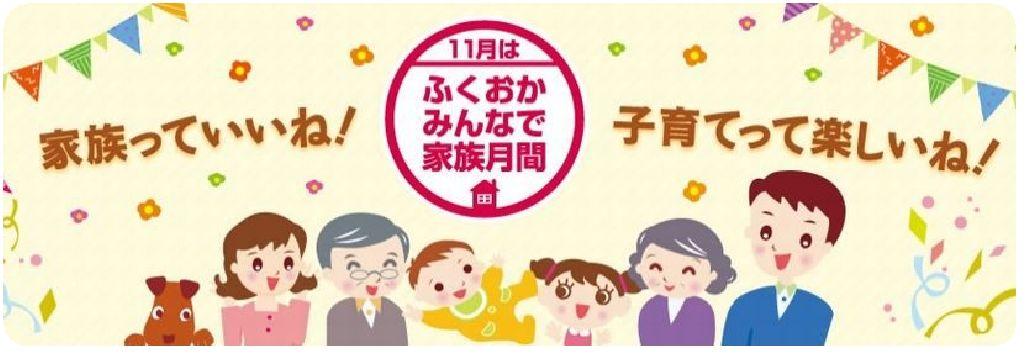 fukuokakenn_kazoku_top-400