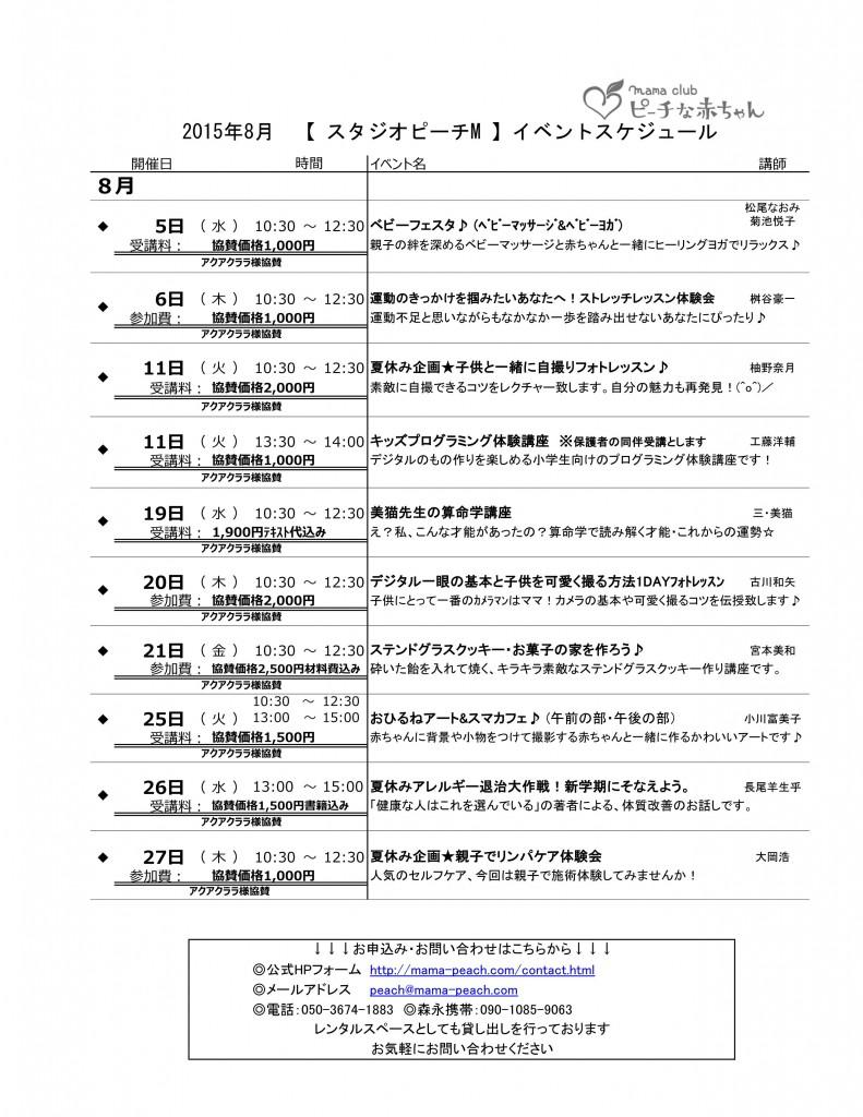 8月修正イベントスケジュール_01