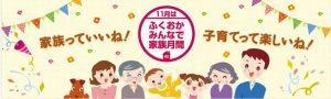 fukuokakenn_kazoku_top