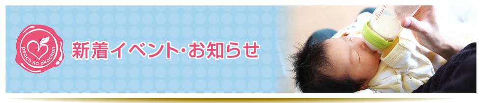 新着イベント・お知らせ
